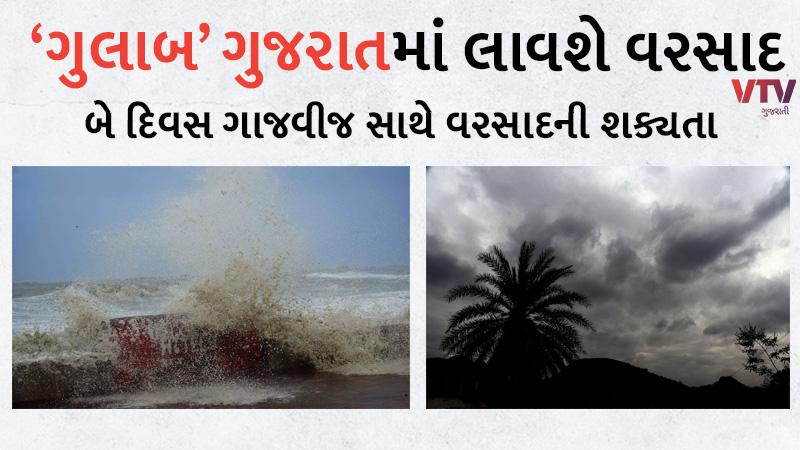 Effect of cyclone gulab in gujarat, heavy rain forecast from tomorrow
