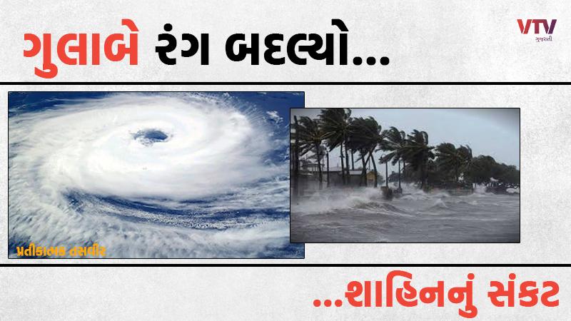 Danger of Shahin hurricane on Gujarat after Gulab hurricane