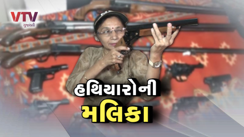 VTV Exclusive Gujarat only one women who have license for gun selling