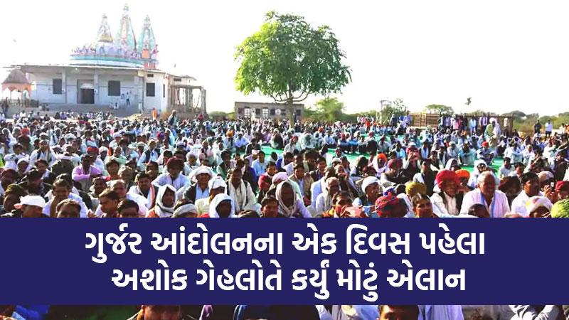 Rajasthan gurjar community reservation Movement postponed CM Ashok gehlot