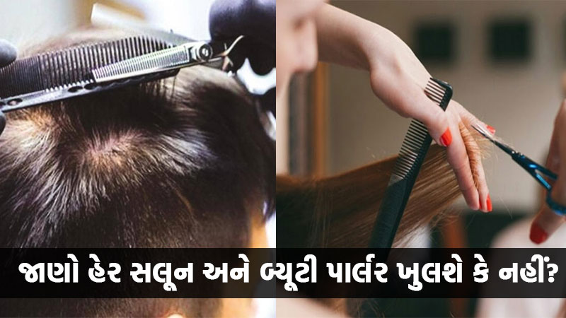 Lockdown 4.0 will not open hair salons and beauty parlors in gujarat