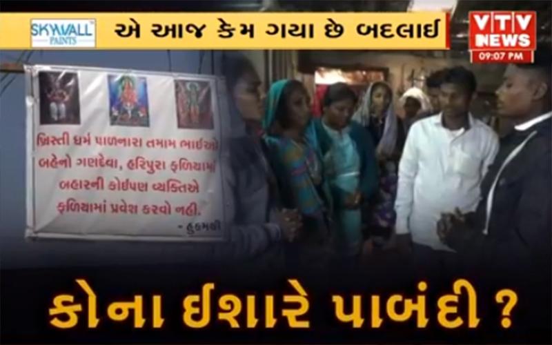 દ.ગુજરાતમાં ધર્મ પરિવર્તન પર સ્થાનિક આદિવાસીઓનો વિરોધ  પ્રવેશ પર ફરમાવી પાબંદી