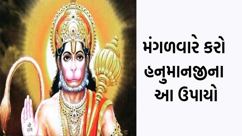 મંગળવારે કરો આ ઉપાય, હનુમાનજી પાસેથી મળશે ગમતું વરદાન