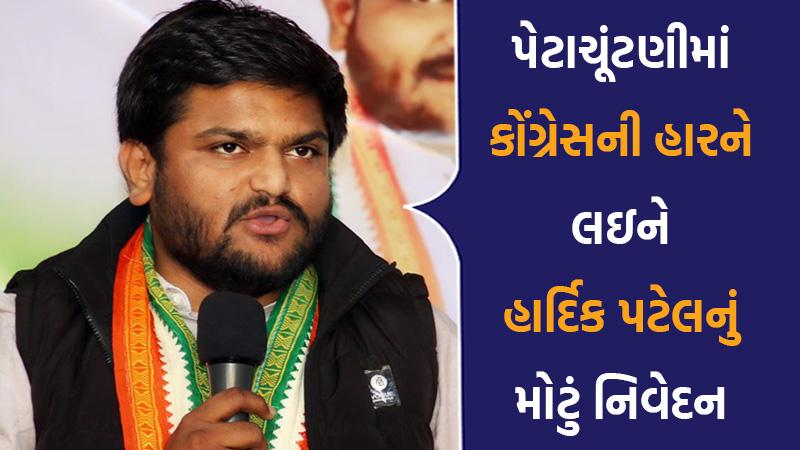 gujarat congress leader hardik patel by election one lost