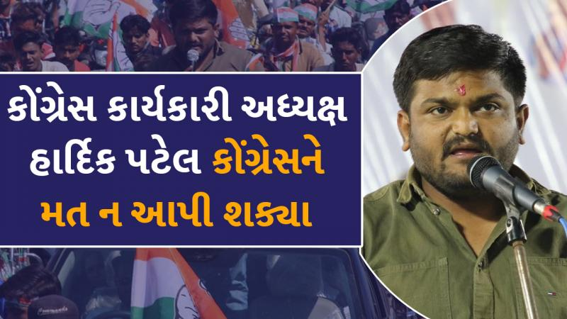 local body election gujarat : Hardik Patel could not vote for Congress