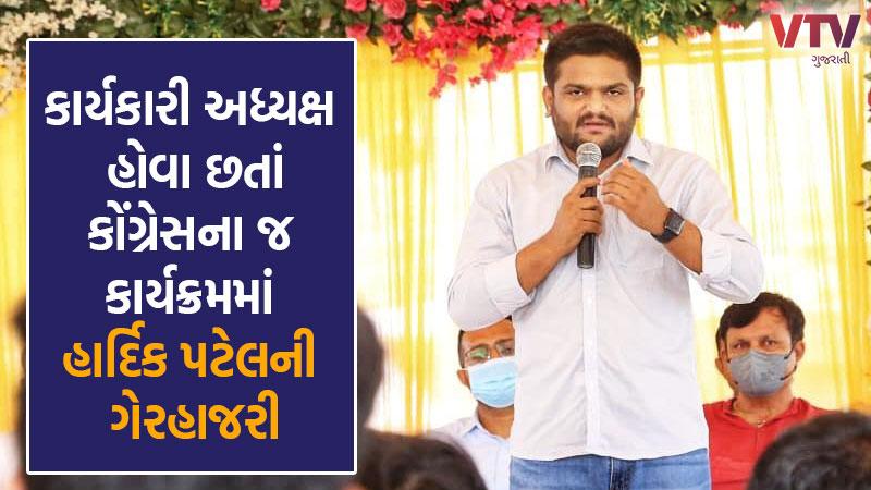 Hardik Patel is not present in the Congress program