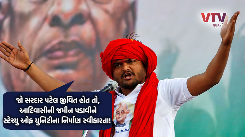 Gujarat by-elections 2020 hardik patel in valsad kaprada