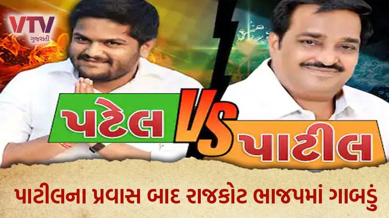 Gujarat BJP leader join congress in Rajkot after cr patil relly