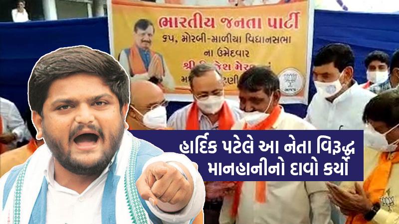 Hardik Patel filed a defamation suit on Kishor Chikhalia