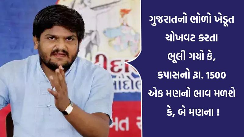 Gujarat by-elections 2020 hardik patel in juna ghatila