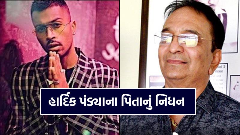 hardik pandya's father is no more