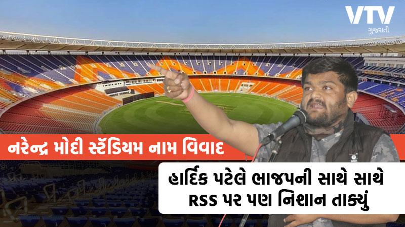 Renaming It Narendra Modi Stadium Is An Insult To Sardar Patel: Hardik Patel