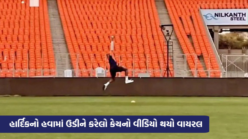 hardik pandyas flying catch video is getting viral