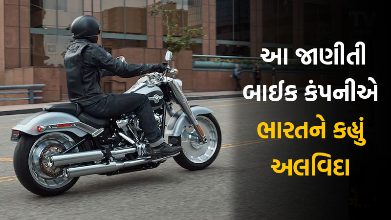 Harley Davidson shuts down India factory