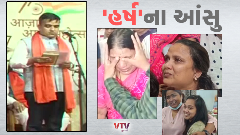 Harsh Sanghvi, MLA of Surat Labor, becomes Minister,The family's eyes filled with tears