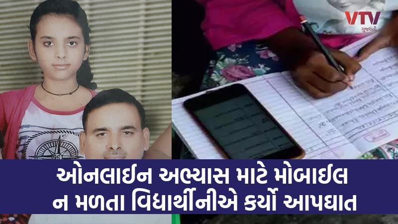 online education class 10 girl student suicide smartphone surat gujarat