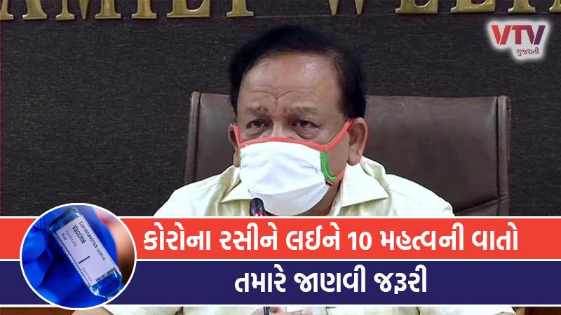 Union health minister dr harsh vardhan corona vaccine