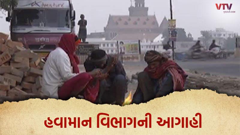 Gujarat weather forecast winter feb 2020
