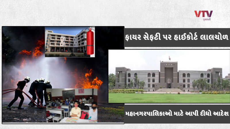 gujarat High Court's instruction to Gujarat government on fire safety