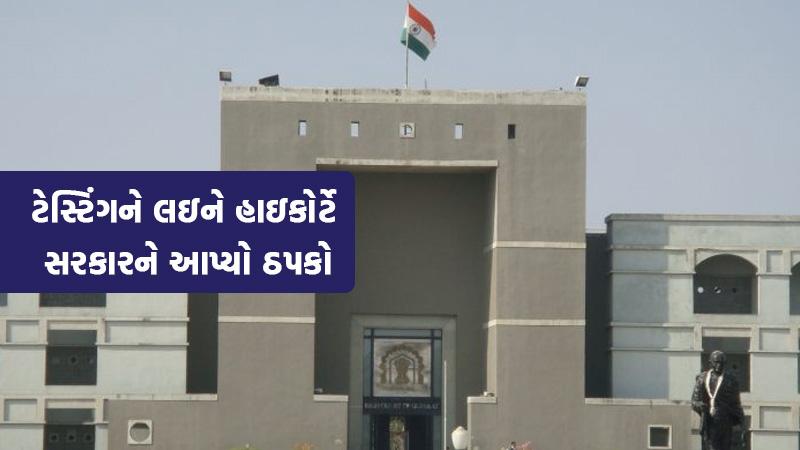 Gujarat High Court government Corona testing Surat city