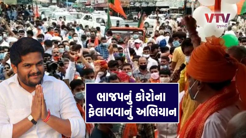 BJP gujarat president c r patil spres corona alover gujarat hardik patel statement