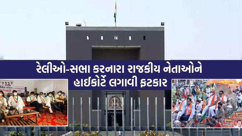 Gujarat High Court order political leaders coronavirus