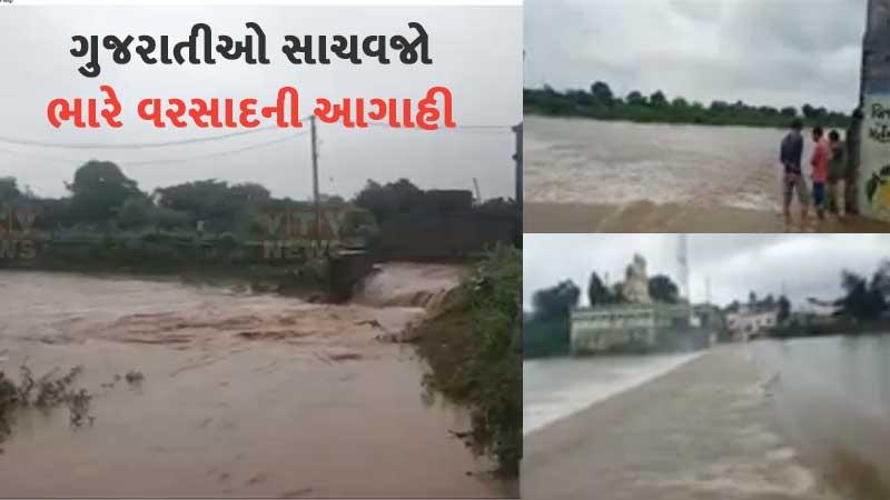 heavy rain forecast in gujarat for 3 days