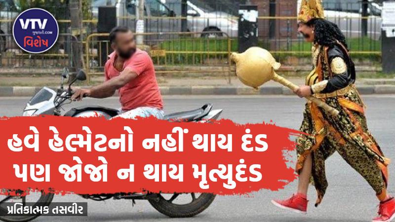 Wearing helmet is now optional in Gujarat cities