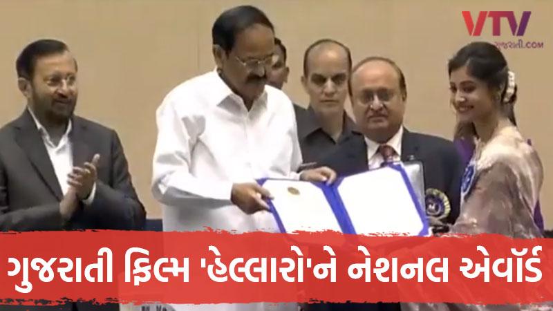 Gujarati film hellaro best feature film national award delhi