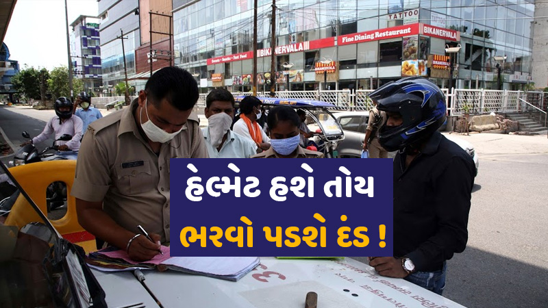 BIS marking is necessary on helmet for two wheelers