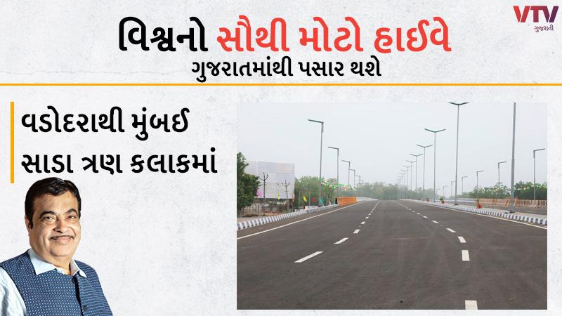 world longest highway delhi mumbai highway will pass threw gujarat, distance of vadodara to mumbai will reduce to 3 hours