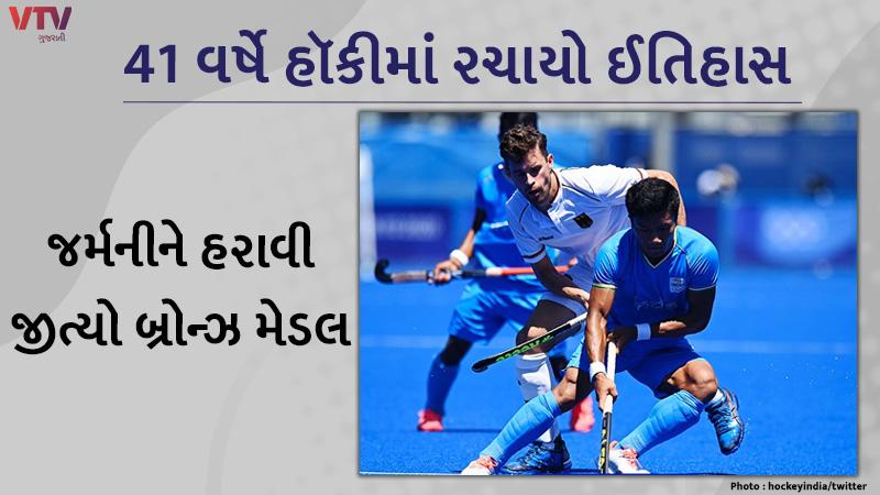 Tokyo Olympics 2020 : team india wins bronze in hockey