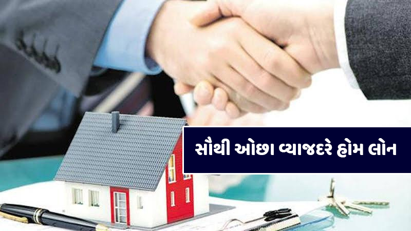 Thinking of getting a home loan? So you will get this bank at the lowest interest rate