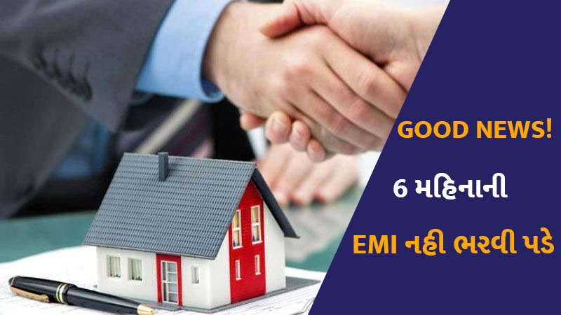 Good news for LIC Housing Finance customers, not to give 6 months EMI