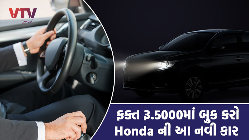 New Honda Amaze will launch on 18 th august know about features