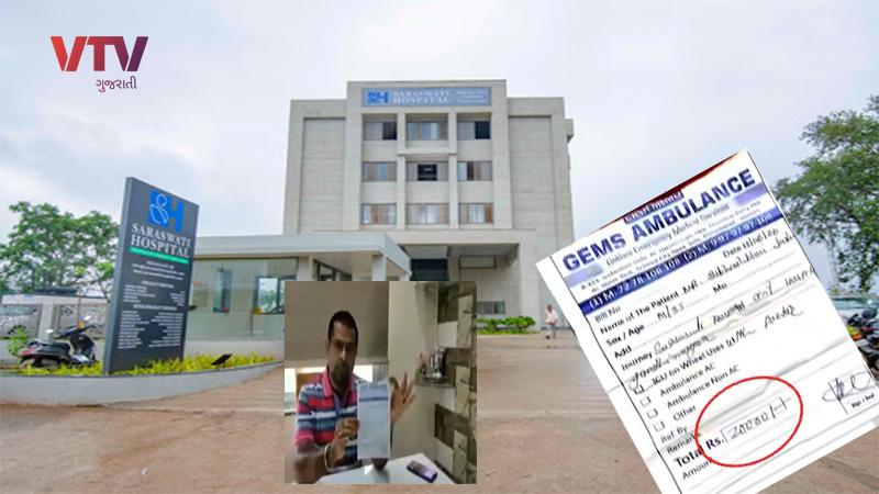 coronavirus in Gujarat private hospital charge 20000 video viral