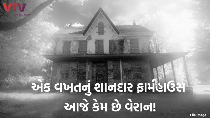 Haunted Place in Gujarat Ahmedabad Arham Farm