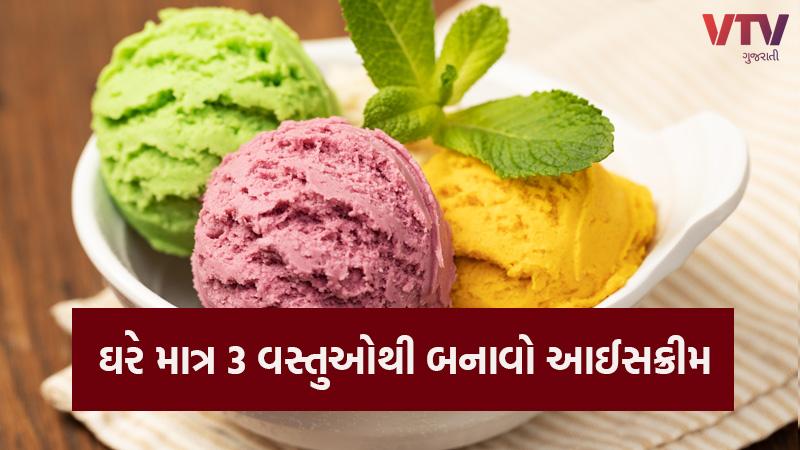homemade ice cream recipe in Gujarati from three ingrdient