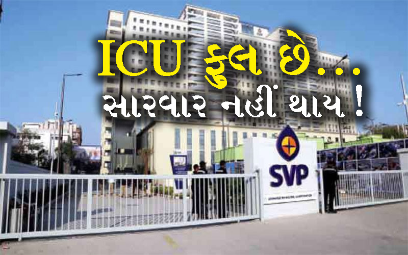 Ahmedabad SVP hospital patients Treatment issue