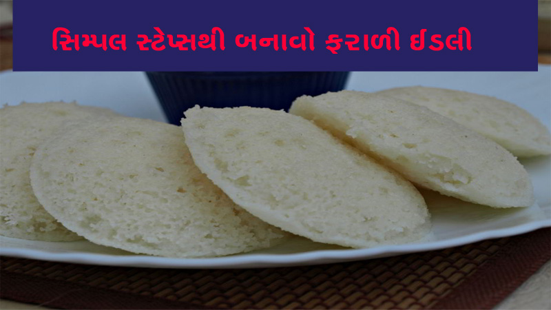 Try sabudana Idli for Farali lunch, simple steps recipe for you