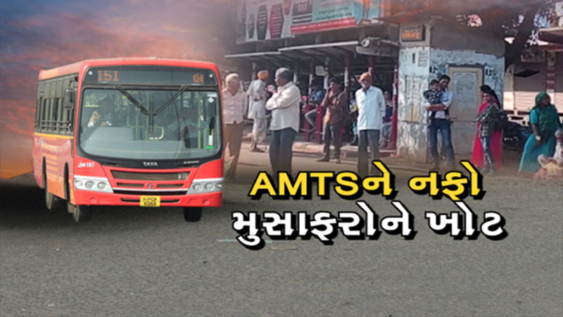 AMTS likely to opt for full privatization 100 more buses submitted to private companies
