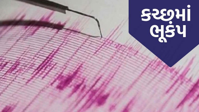Earthquake of 3.5 magnitude shakes parts of kutch