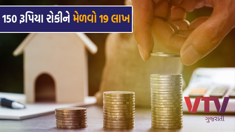 invest 150 rupees and get 19 lakhs rupees take LIC new children money back plan