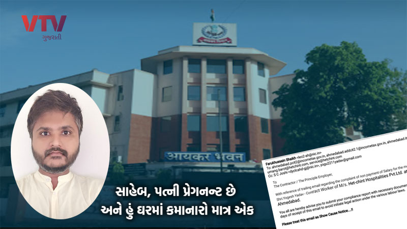 Ahmedabad it department outsourcing employees get not salary