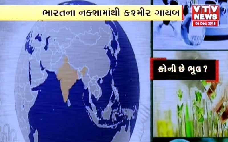 ગુજરાત CMOના વીડિયોમાં ભૂલ  ભારતના નકશામાંથી કાશ્મીર ગાયબ