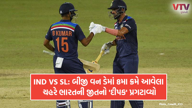 India's victory in the IND VS SL 2nd ODI against the Sri Lankan cricket team