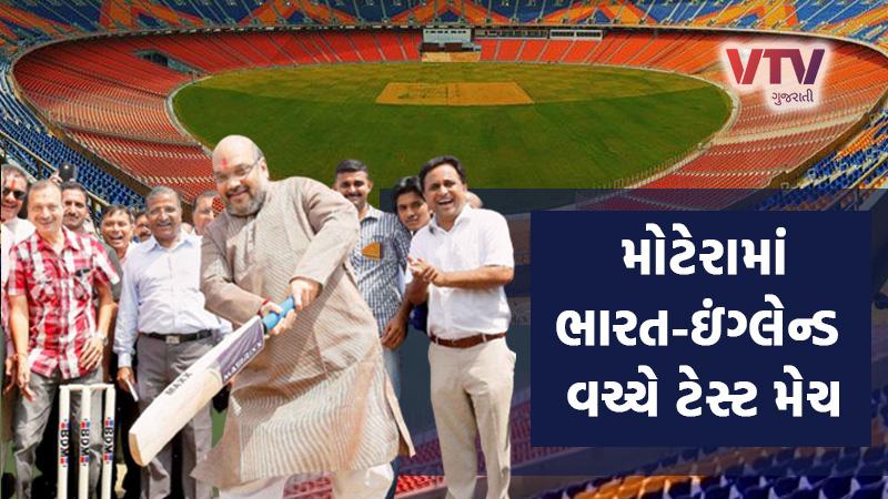 Ahmedabad motera stadium