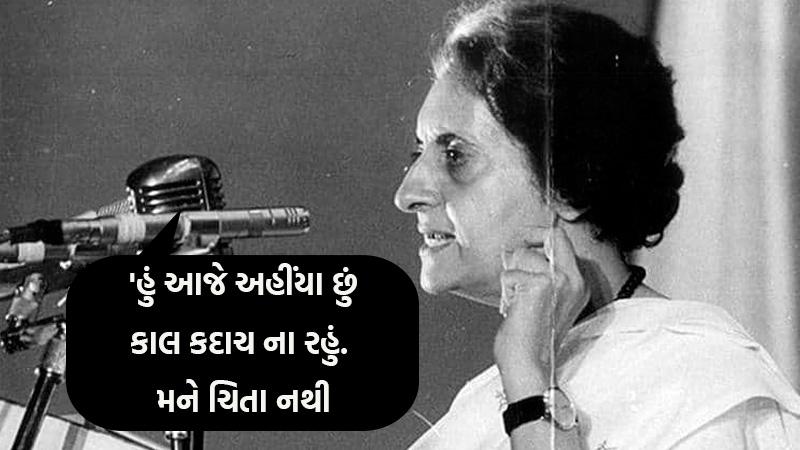 Indira gandhi death anniversry