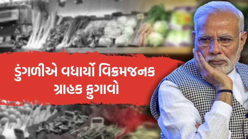 Consumer Inflation reaches 5.54% highest in 3 years onion prices responsible