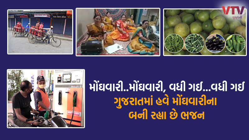 Inflation in Gujarat after Corona epidemic